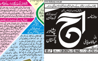 Press clipping Daily Aaj Peshawar March 12, 2021, #UFLPakistan #Universal #Fight #League @dailyaajonline