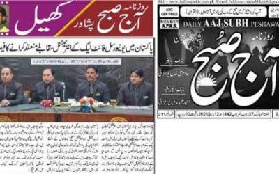 Press clipping Daily Aaj Subah Peshawar March 12, 2021, #UFLPakistan #Universal #Fight #League