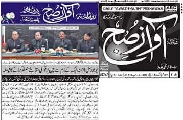 Press clipping Daily Awaz e Subah Peshawar March 12, 2021, #UFLPakistan #Universal #Fight #League